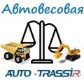 AutoTRASSIR-30 Автовесовая