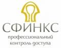 Модуль ПО Sphinx «Платный доступ»